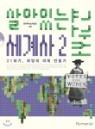 [중고] 살아있는 세계사 교과서 2