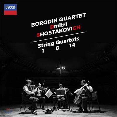 Borodin Quartet 쇼스타코비치 : 현악 사중주 1, 8, 14번 (Shostakovich: String Quartets Nos.1, 8 & 14)