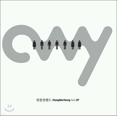 정원영 밴드 -  ChungWonYoung Band