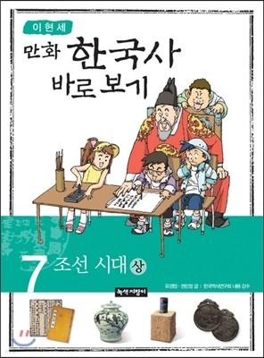 이현세 만화 한국사 바로보기 7