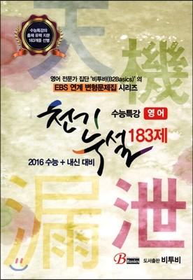 수능특강 영어 EBS 연계 변형문제집 천기누설 183제 (2015년)