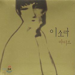 이소라 - 라이브 (Leesora Live Concert)