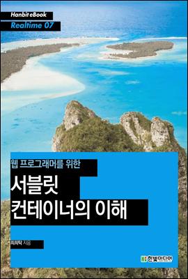 웹 프로그래머를 위한 서블릿 컨테이너의 이해 - Hanbit eBook Realtime 07