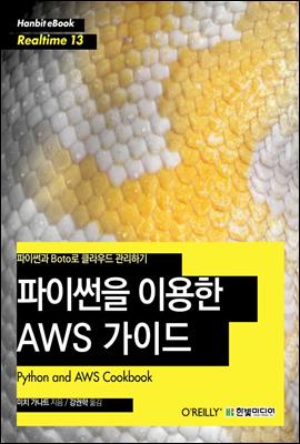 파이썬을 이용한 AWS 가이드
