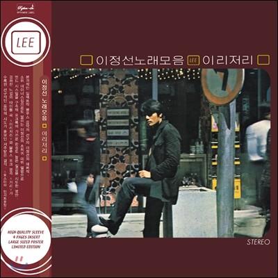 이정선 - 노래모음 : 이리저리 [LP 500매 한정반]