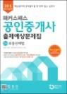 2015 해커스패스 공인중개사 출제예상문제집 2차 부동산세법
