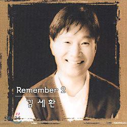 김세환 - Remember 2
