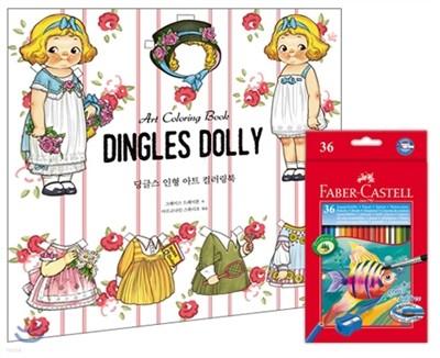 딩글스 인형 Dingles Dolly 아트 컬러링북 + 파버카스텔 수채색연필 36색