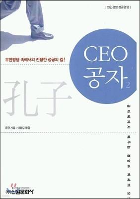 CEO 공자 2