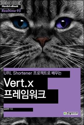 URL Shortener 프로젝트로 배우는 Vert.X 프레임워크 - Hanbit eBook Realtime 95