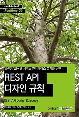 일관성 있는 웹 서비스 인터페이스 설계를 위한 REST API 디자인 규칙 - Hanbit eBook Realtime 06