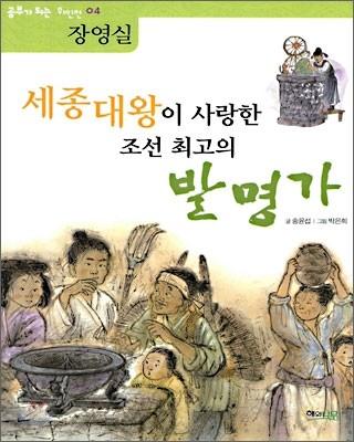 세종대왕이 사랑한 조선 최고의 발명가 장영실