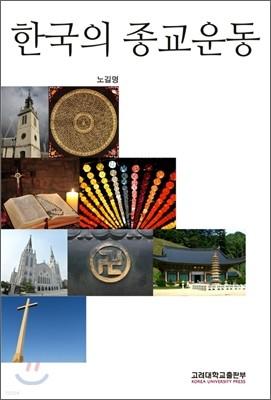 한국의 종교 운동