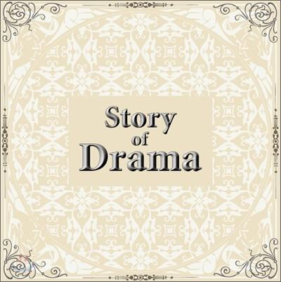 Story Of Drama