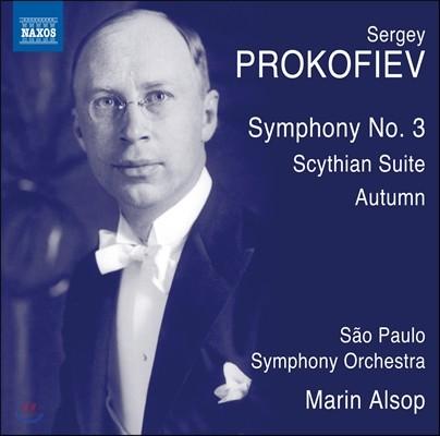 Marin Alsop 프로코피에프: 교향곡 3번, 스키타이 모음곡 (Prokofiev: Symphony No.3, Scythian Suite)