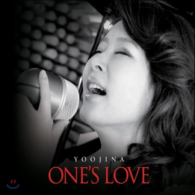 유지나 - One's Love : 연인