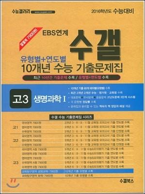 수갤 유형별+연도별 10개년 수능 기출문제집 고3 생명과학 1 (2015년)