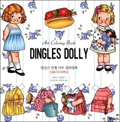 딩글스 인형 Dingles Dolly 아트 컬러링북 -딩글스의 하루 편-