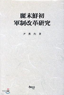 여말선초 군제개혁연구