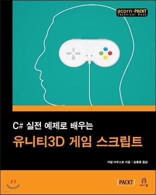 유니티3D 게임 스크립트