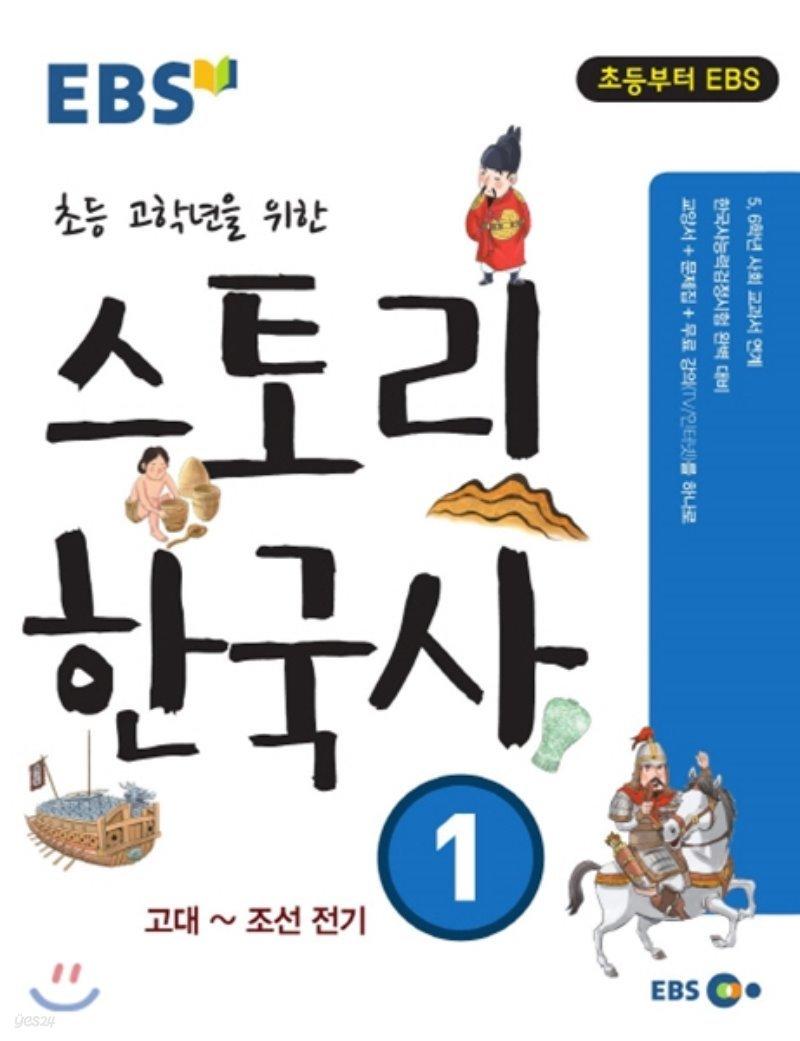 EBS 초등 고학년을 위한 스토리 한국사 1권