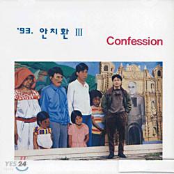 안치환 3집 - Confession