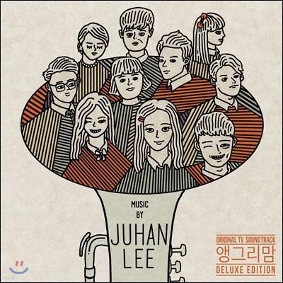 앵그리맘 (MBC 수목미니시리즈) OST (Original TV Soundtrack Deluxe Edition)