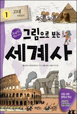 그림으로 보는 세계사 1 (체험판) - 교과서 속 역사 이야기