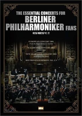 베를린 필 에센셜 콘서트 박스 세트