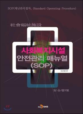 사회복지시설 안전관리 매뉴얼 (SOP)