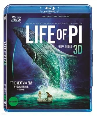 라이프 오브 파이 3D & 2D 합본 : 블루레이 (일반판)