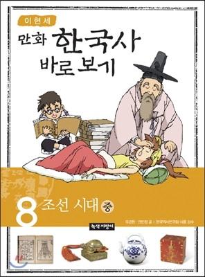 이현세 만화 한국사 바로보기 8