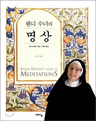 웬디 수녀의 명상