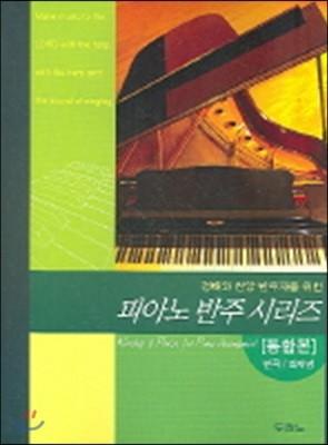 경배와 찬양 반주자를 위한 피아노 반주 시리즈