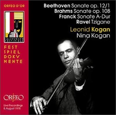 Leonid Kogan 바이올린 소나타 - 베토벤 브람스 프랑크 라벨 (Beethoven / Brahms / Franck: Violin Sonatas) 레오니드 코간