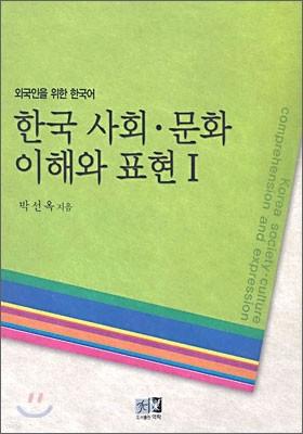 한국 사회·문화 이해와 표현 1