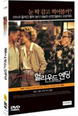 헐리우드 엔딩 - 우디 알렌 감독주연작