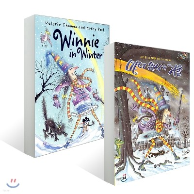 마녀 위니의 겨울 + Winnie in Winter