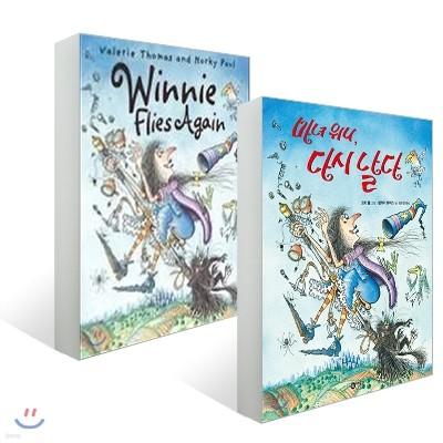 마녀 위니, 다시 날다 + Winnie Flies Again