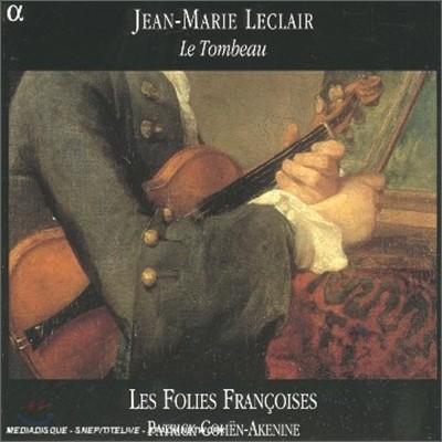 Les Folies Francoises 르클레르: 바이올린 소나타 (Leclair: Sonata in C minor, Op. 5 No. 6 'Le Tombeau')