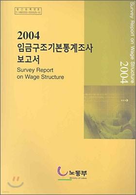 2004 임금구조기본통계조사보고서