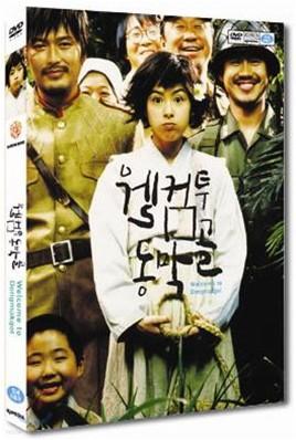 웰컴 투 동막골 (1Disc)