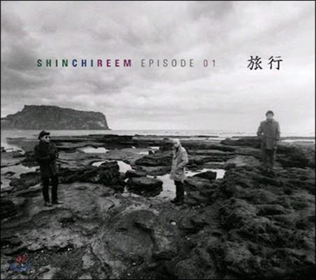 신치림 / Episode 01 旅行 (미개봉)