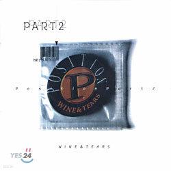 포지션 (Position) 2집 - Wine & Tears