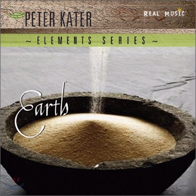 Peter Kater - Elements Series: Earth (대지)
