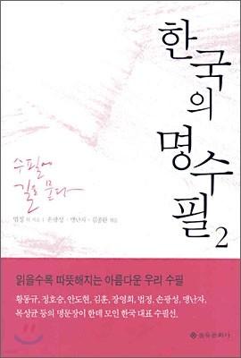 한국의 명수필 2