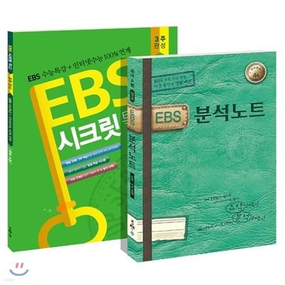EBS 분석노트 + EBS 시크릿특강 완벽세트 국어A형