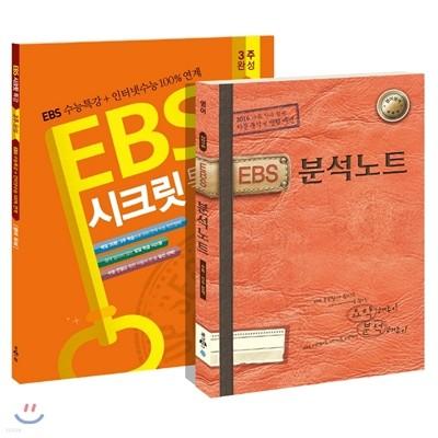 EBS 분석노트 + EBS 시크릿특강 완벽세트 영어영역
