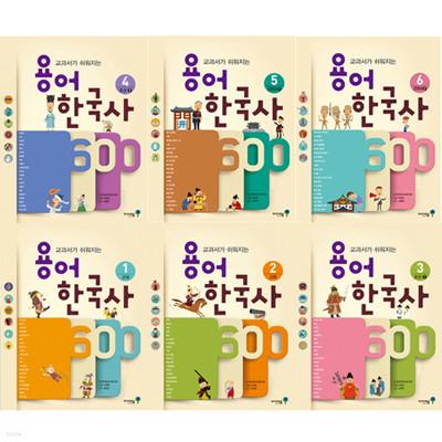 교과서가 쉬워지는 용어 한국사 600 세트 (전6권) - 고대.고려.조선1.2.근현대1.2