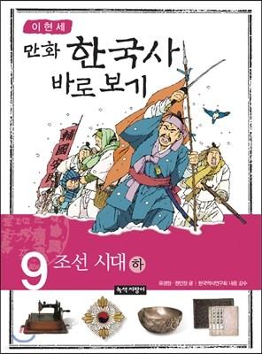 이현세 만화 한국사 바로보기 9